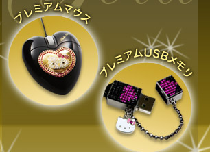 Hello Kitty Swarovski mouse and USB memory stick
