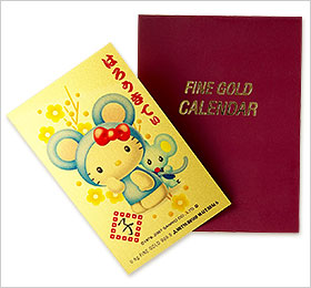 Hello Kitty gold wallet calendar