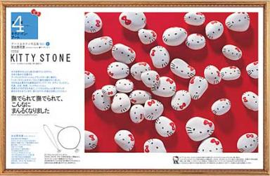 Hello Kitty stones