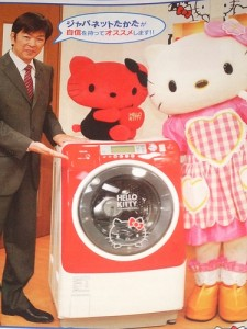Hello Kitty washing machine