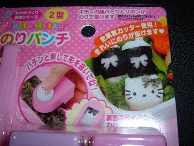 Hello Kitty nori punch photo